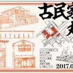 「ほぼ新宿のれん街」って何?オシャレ飲食店7店舗のおすすめ料理とは!