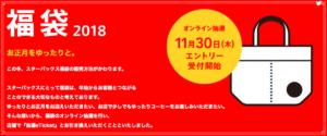 スターバックス2018福袋はオンライン抽選?過去のネタバレ画像特集!
