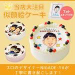 美味しい!似顔絵・キャラクターケーキの人気通販サイトはここ!