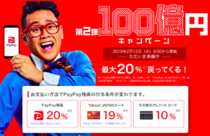 [PayPay(ペイペイ)]キャンペーン第2弾の内容は?狙い目や20%還元と上限の違いも!