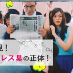 エージーデオ24(2019)のCM女優は誰?可愛くてスタイルが良すぎ!
