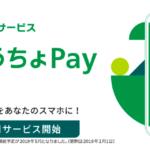 ゆうちょpayとは?手数料や加盟店は?導入は2019年5月8日から!