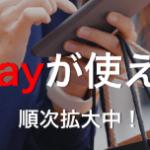 【最新】PayPay(ペイペイ)が使えるお店や加盟店は?探す方法も!