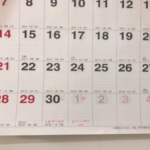 新元号の発表時期とカレンダーはいつ変わる?平成が終わる瞬間とは!