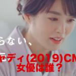 シャディ(2019)CMの女優は誰?カーリング姿が上品で綺麗すぎる!