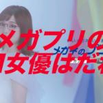メガネのプリンス(2019)cmの女優は誰?ふっくら丸顔が可愛い!