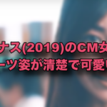 ピアボーナス(2019)のCM女優は誰?スーツ姿が清楚で可愛い!