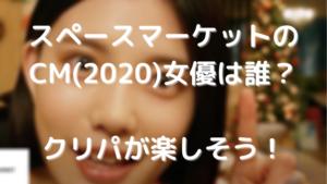 スペースマーケットのCM(2020)女優は誰?クリパが楽しそう!