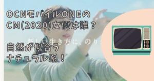 OCNモバイルONEのCM(2020)女優は誰?自然が似合うナチュラル系!