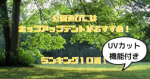 公園遊びにはホップアップテントがおすすめ!UVカット機能付きランキング10選!