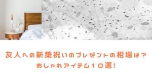 友人への新築祝いのプレゼントの相場は?おしゃれアイテム10選!