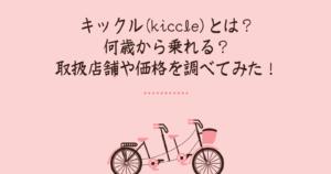 キックル(kiccle)とは?何歳から乗れる?取扱店舗や価格を調べてみた!