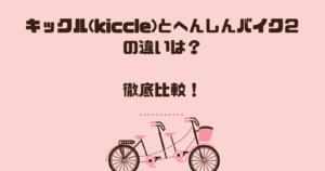 キックル(kiccle)とへんしんバイク2の違いは?徹底比較!