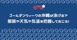 ゴールデンウィークの沖縄は泳げる?服装や天気や気温を把握しておこう!