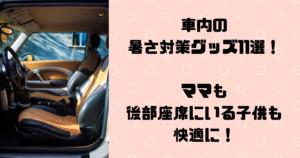 車内の暑さ対策グッズ11選!ママも後部座席にいる子供も快適に!