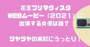 花王プリマヴィスタWEBムービー(2021)に出演する女優は誰? ツヤツヤの美肌に、うっとり!